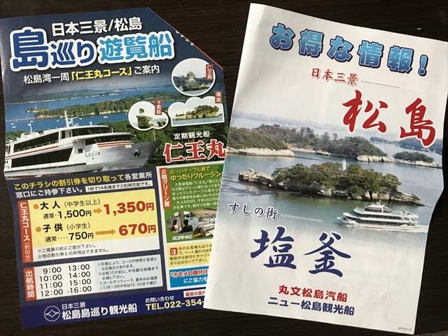 松島割引パンフレット