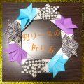 折り紙でおしゃれな兜(かぶと)リースの折り方!端午の節句飾りに